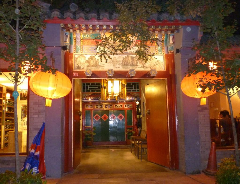 Street entrance to the garden restuarant
